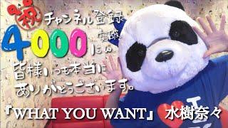 水樹奈々【WHAT YOU WANT】パンダが歌ってみた