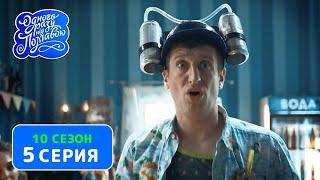 Однажды под Полтавой. Сын маминой подруги - 10 сезон, 5 серия | Комедия 2020