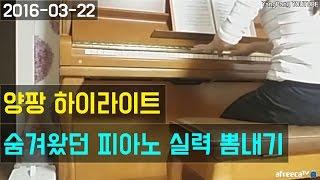 양팡의 피아노 실력 뽐내기 (2016-03-22)