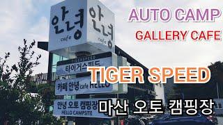 [autocamp] 오토캠핑장 /갤러리 카페 타이거 스…