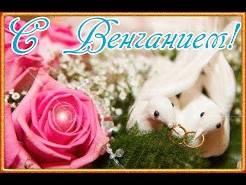 s-dnem-venchaniya-pozdravleniya-otkritki foto 6