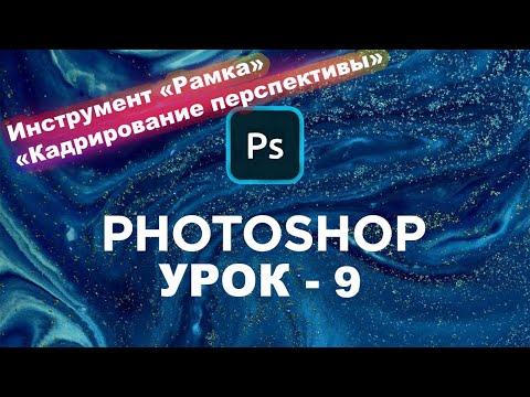 Как обрезать картинку Фотошоп? Инструмент Рамка, Кадрирование перспективы | Photoshop с нуля. Урок 9