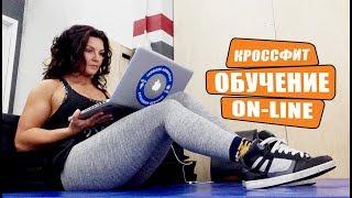 Кроссфит обучение: on-line курсы