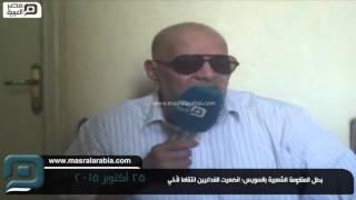 مصر العربية   بطل المقاومة الشعبية بالسويس: انضميت للفدائيين انتقاما لأخي