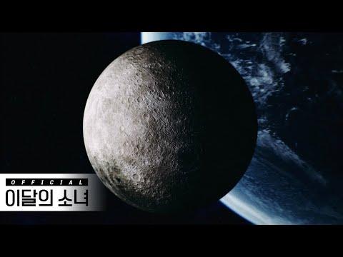 [Trailer] 이달의 소녀 (LOONA)
