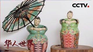《华人世界》伍淑萍从娘惹服饰中找到灵感 制作陶艺花瓶受欢迎 20190924 | CCTV中文国际