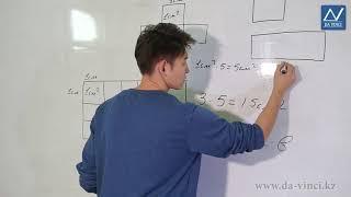 5 класс, 18 урок, Площадь. Формула площади прямоугольника