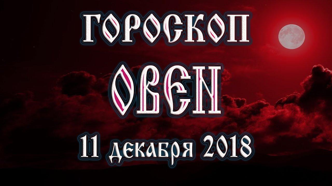 Гороскоп на сегодня 11 декабря 2018 года Овен. Полнолуние через 11 дней