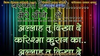 Video Allah Tu Dikha De Karishma Quran Ka Demo Karaoke Stanza-5, Scale-G# HIndi Lyrics By Prakash Jain download MP3, 3GP, MP4, WEBM, AVI, FLV Agustus 2018