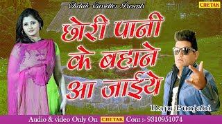 आ गया राजू पंजाबी का सबसे हिट गाना - छोरी पानी के बहाने आ जाइये - New Raju Punjabi Song 2018