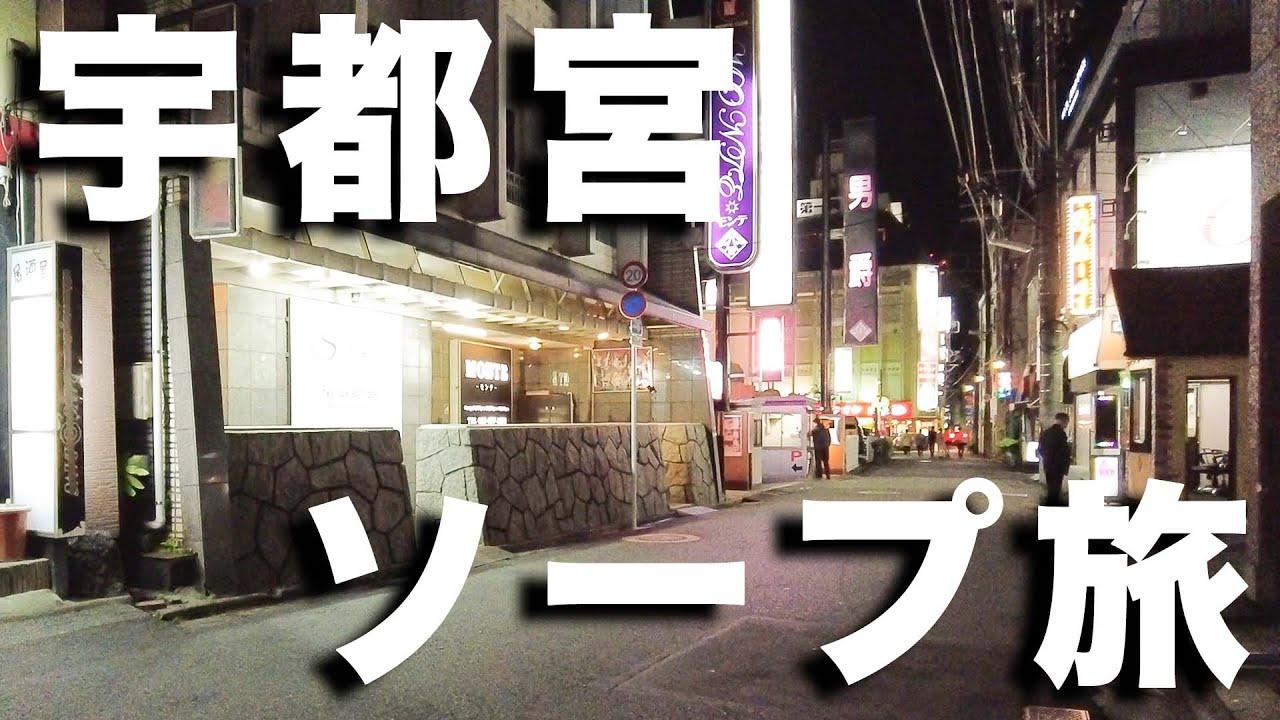 宇都宮ソープ旅 【字幕なしver】