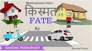 FATE  किस्मत  (ft. Sandeep Maheshwari)| Inspirational Short story | Hindi motivation | Animated