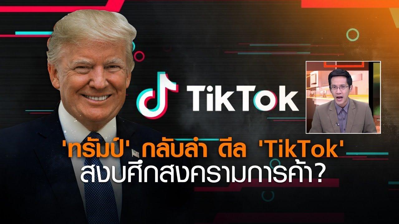 LIVE : 'ทรัมป์' กลับลำ ดีล 'TikTok' สงบศึกสงครามการค้า? | คนชนข่าว | 21 ก.ย. 63