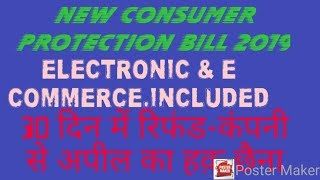CONSUMER PROTECTION BILL 2019  PASSED-MORE RIGHTS TO CONSUMER