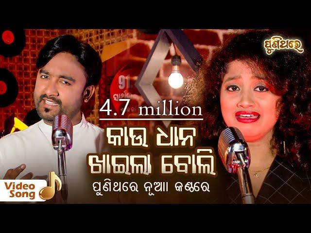 ??? ??? ????? ???? - Kau Dhana Khaila Boli | Odia Video Song | Sangram & Arpita | Puni Thare