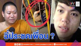 ทุบโต๊ะข่าว : แฉสาวจีนฉี่กลางแอร์พอร์ตเรลลิงก์เพื่อนตีมึนไม่ห้าม–พระโดดหนี ชี้ทำประชดเพื่อน 12/06/62