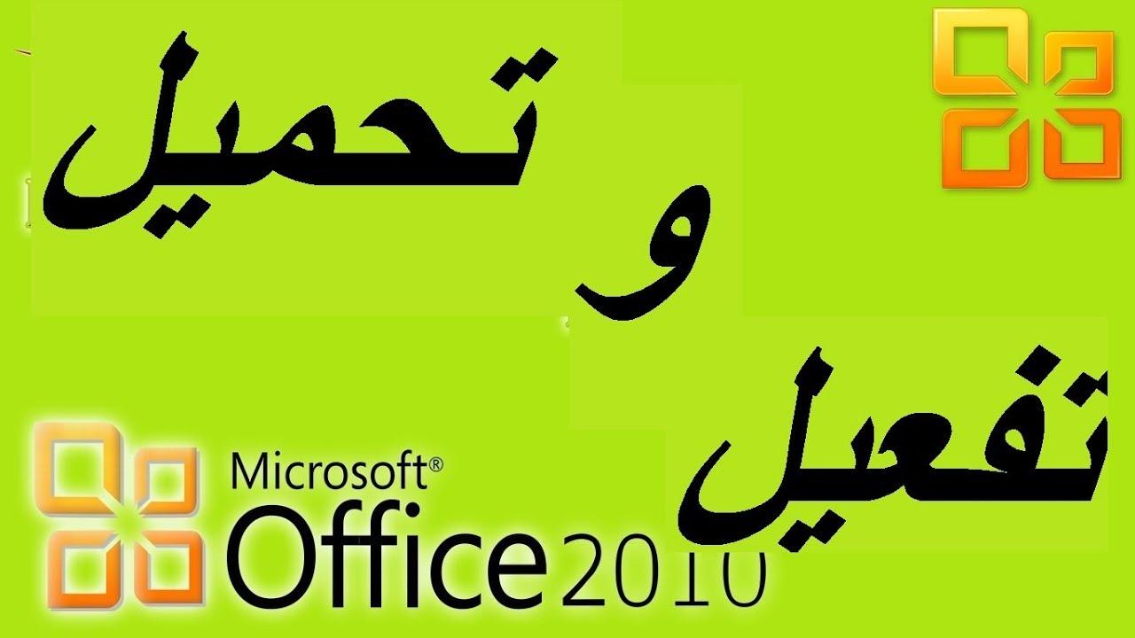 تحميل اوفيس عربى 2013 مجانا