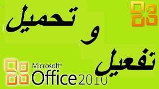تحميل اوفيس 2010 عربي مفعل