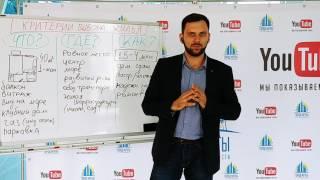 Как купить идеальную квартиру в Сочи? #1 -Разбор критериев покупки квартиры в Сочи!