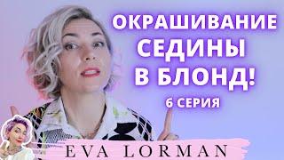 ОКРАШИВАНИЕ СЕДИНЫ В БЛОНД Ева Лорман