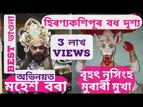 "HD Video ""Nrisingha Murari"" Bhaona In No1 Bamun Gaon Naamghar, Casting Mahesh"
