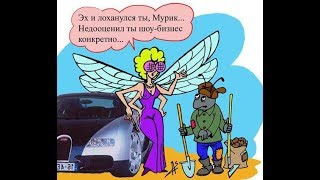 Анекдот №208 Стрекоза и муравей