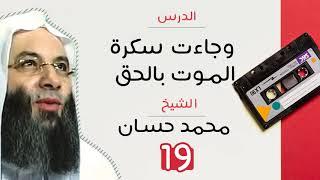 وجاءت سكرة الموت بالحق - محمد حسان
