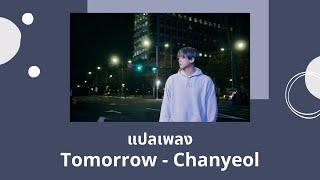 Thaisub Tomorrow - Chanyeol (แปลเพลง ความหมาย ซับไทย)