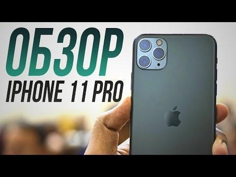 Обзор IPhone 11 Pro: камера, батарея, производительность Apple IPhone 11 Pro - IPhone 2020