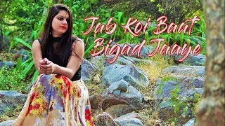 Hey Guys This is my new cover song Jab koi baat bigad Jaye Singer - Vandana Pandey Present By - Lucky's Studio Follow : Vandana Pandey ...