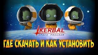 где скачать и как установить Kerbal Space Program