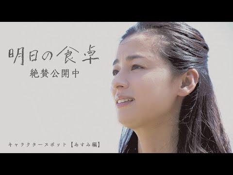 『明日の食卓』キャラクタースポット【石橋あすみ編】