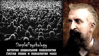 Социальная психология. Густав Лебон и психология масс.