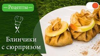 Блины-мешочки с сюрпризом - Простые рецепты вкусных блюд