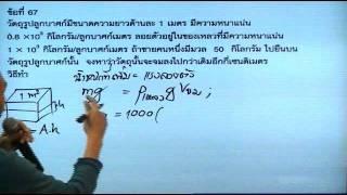 Video PAT3 กรกฎาคม 2553 ข้อ 67 CPN ตึกน้ำ ชลบุรี download MP3, 3GP, MP4, WEBM, AVI, FLV Juli 2018