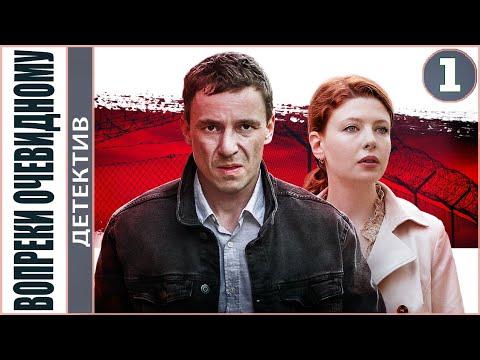 Вопреки очевидному (2021). 1 серия. Детектив, сериал. 🔥 ПРЕМЬЕРА 🔥 - Видео онлайн