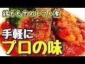 【超オススメ】コストコのマリナーラソースを使って超濃厚「鶏もも肉のトマト煮」【…