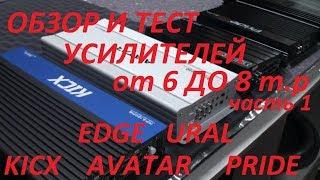 Выбираем 4хканальный усилитель от 6 до 8т.р (PRIDE,URAL,AVATAR,KICX,EDGE)