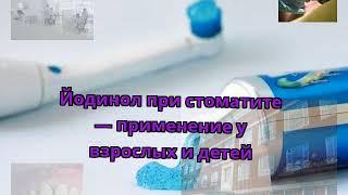 Йодинол при стоматиті — застосування у дорослих і дітей