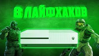 8 ЛАЙФХАКОВ XBOX ONE