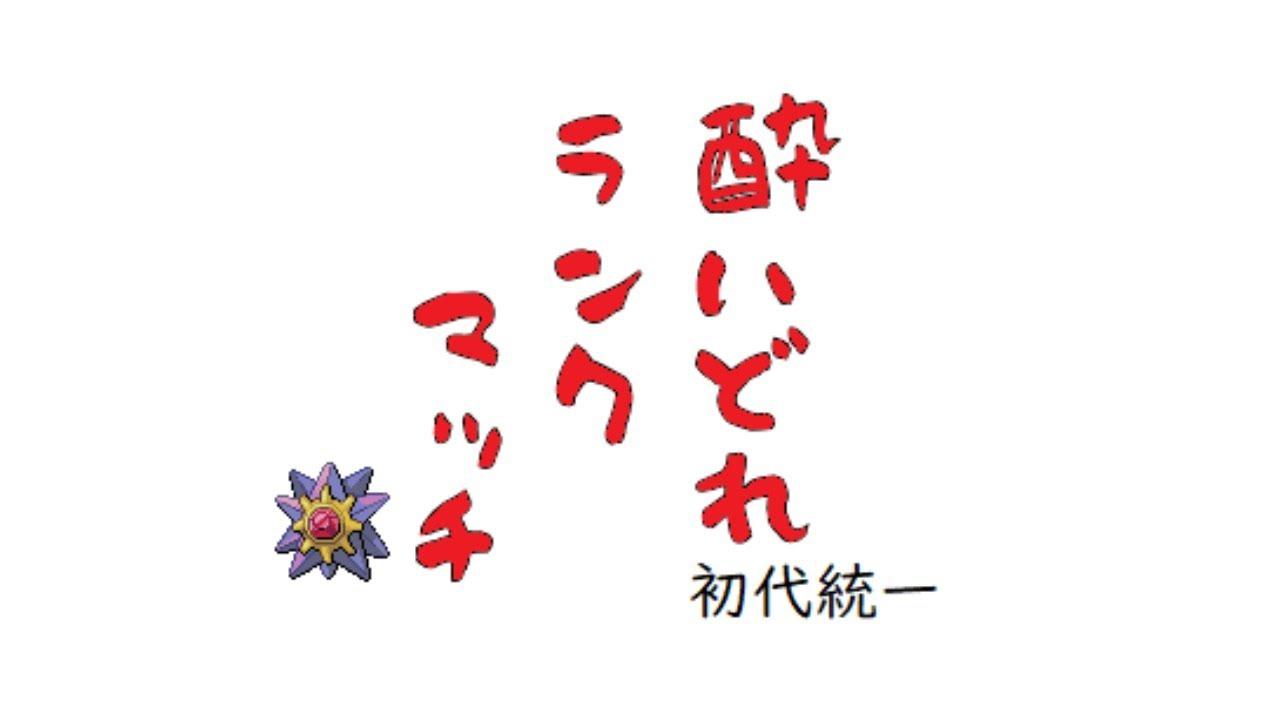 【ポケモン剣盾】酔いどれランクマッチ【初代統一】