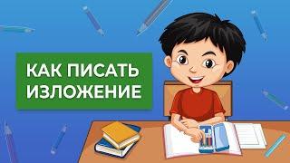 Как научить ребенка писать изложения? | Простой метод писать изложения на пятерки