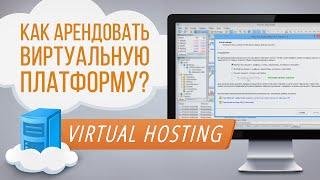 Как арендовать виртуальную платформу MetaTrader 4/5?(, 2015-03-23T09:30:35.000Z)