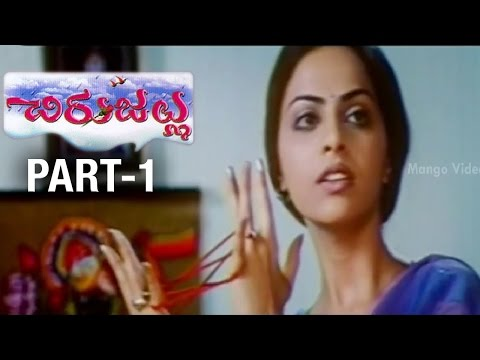 Chirujallu Telugu Movie | Part 1/11 | Tarun | Richa Pallod | Brahmanandam