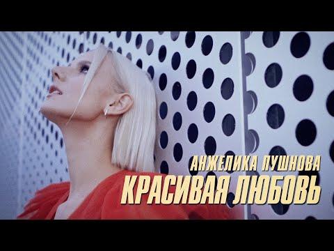 Смотреть клип Анжелика Пушнова - Красивая Любовь
