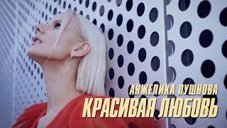 Анжелика Пушнова - Красивая любовь ( Премьера клипа, 2021 / Official video )