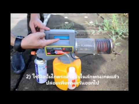 เครื่องพ่นหมอกควัน ชนิดมือถือ Mini Super 2000 Gold By Biotech เครื่องมือสำหรับกำจัดยุงและแมลง