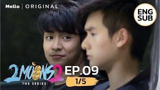 2Moons2 The Series EP.9_1/5 | บ้านพี่หวงลูกชายไหมครับ | Mello Thailand
