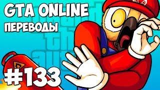 GTA 5 Online Смешные моменты (перевод) #133 - DEATHRUN В СТИЛЕ DONKEY KONG