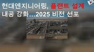 현대엔지니어링, 플랜트 설계 내공 강화…2025 비전 …